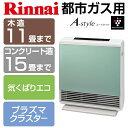 【送料無料】Rinnai RC-N4001NP-MM-13A ミントメタリック A-style [プラズマクラスターイオン機能付ガスファンヒーター (都市ガス用...
