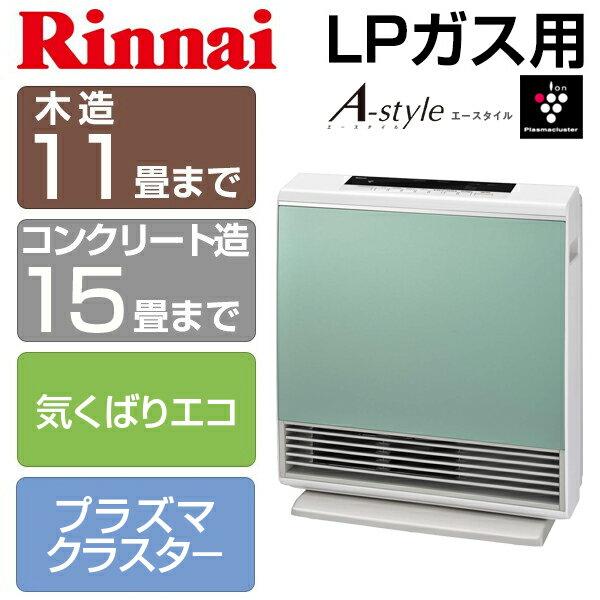【送料無料】Rinnai RC-N4001NP-MM-LP ミントメタリック A-style [プラズマクラスターイオン機能付ガスファンヒーター (プロパンガス用)]