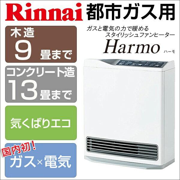 【送料無料】Rinnai リンナイ RCDH-T3501E-13A Harmo ハーモ 国内初 ガス 電気 [電気ヒーター機能搭載ガスファンヒーター (都市ガス用/木造:〜9畳 コンクリート:〜13畳)]