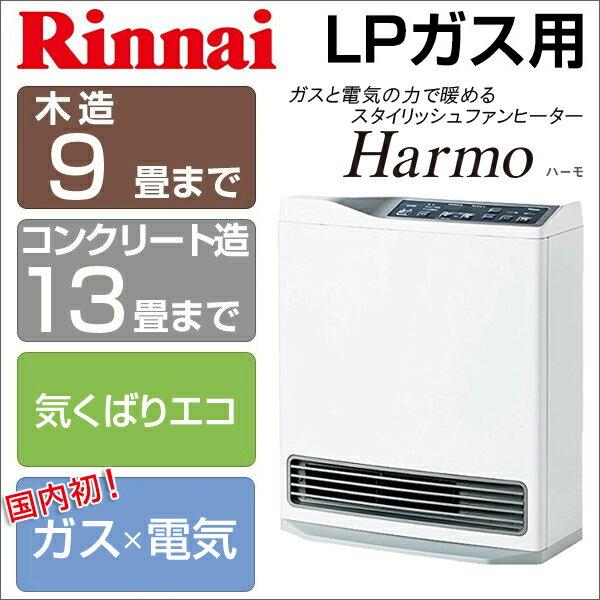 【送料無料】リンナイ RCDH-T3501E-LP Harmo ハーモ 国内初 ガス 電気 [電気ヒーター機能搭載ガスファンヒーター (プロパンガス用/木造:〜9畳 コンクリート:〜13畳)]