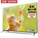 テレビ 75型 4K対応 液晶テレビ 4K ゲームモード 75インチ 設置無料 メーカー1,000日保証 HDR対応 HLG 地デジ・BS・11…