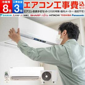 エアコン 8畳用 標準設置工事 標準取付 工事費込み セット 8畳用 2020年モデル 工事保証3年 冷暖房 単相100V対応 国内メーカー 新品