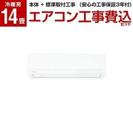 [標準設置工事セット] 東芝 TOSHIBA エアコン 14畳 単相100V ホワイト 大清快 Pシリーズ RAS-G401P 【楽天リフォーム認定商品】 レビューを書いてプレゼント!〜11月30日まで