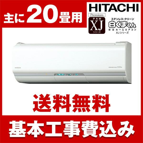 【送料無料】エアコン【工事費込セット】 日立 RAS-XJ63H2(W) スターホワイト ステンレス・クリーン 白くまくん XJシリーズ [エアコン(主に20畳・単相200V)]