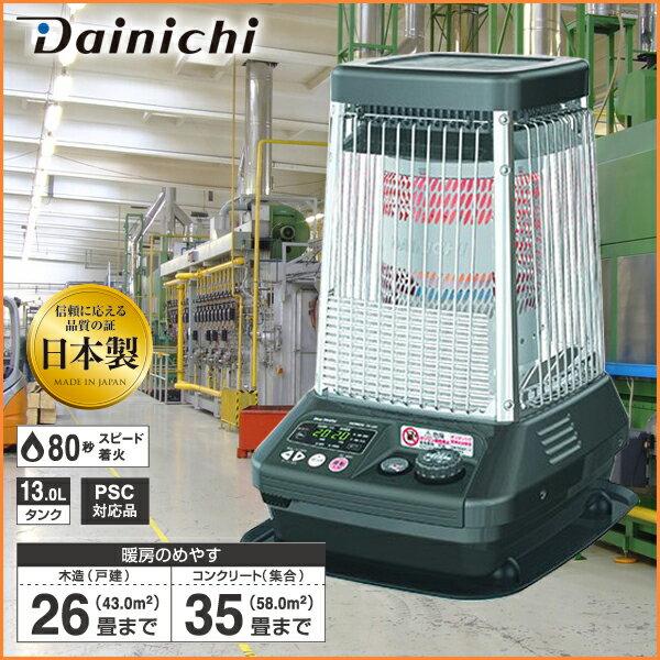 【送料無料】DAINICHI FM-106F(H) メタリックグレー FMシリーズ [業務用石油ストーブ(木造26畳/コンクリ35畳まで)] ダイニチ 暖房 ストーブ 温風&放射 メタルバーナ タイマー機能 6時間延長機能 自動温度調節