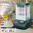 【送料無料】DAINICHI FM-196F(H) メタリックグレー FMシリーズ [業務用石油ストーブ(木造47畳/コンクリ65畳まで)] ダイニチ 暖房 ストーブ 温風&放射 メタルバーナ タイマー機能 6時間延長機能 自動温度調節