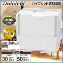 【送料無料】DAINICHI HD-181-W ホワイト HDシリーズ [ハイブリッド加湿器 (木造30畳/プレハブ50畳まで)] ダイニチ 大型加湿器 大容量...