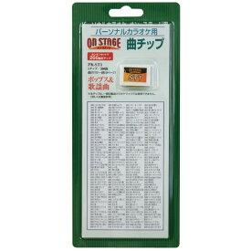 佐藤商事 PK-ST1 [オンステージ専用 追加曲チップ]