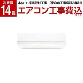 [標準設置工事セット] 東芝 TOSHIBA エアコン 14畳 単相100V ホワイト 大清快 Rシリーズ RAS-G401R 【楽天リフォーム認定商品】