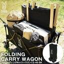 フォールディングキャリーワゴン DOD C2-46-BK ブラック 1年保証 折りたたみ コンパクト