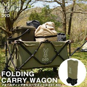 フォールディングキャリーワゴン ウォッシャブル DOD C2-237-KH カーキ 1年保証 折りたたみ コンパクト