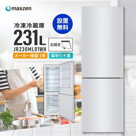 冷蔵庫 231L 2ドア 大容量 新生活 霜取り不要 コンパクト 右開き オフィス 単身 家族 一人暮らし 二人暮らし 新品 おしゃれ 白 ホワイト 1年保証 maxzen JR230ML01WH【代引き不可】