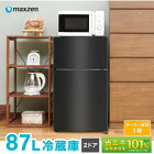 冷蔵庫 小型 2ドア 新生活 ひとり暮らし 一人暮らし 87L コンパクト 右開き オフィス 単身 おしゃれ 黒 ガンメタリック 1年保証 maxzen JR087ML01GM