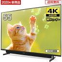 【2000円OFFクーポン配布中】テレビ 55型 4K 55インチ液晶テレビ JU55SK03 メーカー1,000日保証 地上・BS・110度CSデ…