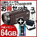 【送料無料】JVC GZ-RX600-T ブラウン Everio R 三脚&バッグ&メモリーカード(16GB)付きお得セット [ハイビジョンメモリービデオカメラ...