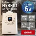 【送料無料】加湿器 ハイブリッド KS-MX601-W ホワイト 大容量 お手入れ簡単 卓上 オフィス アロマ おしゃれ 小型 コンパクト 長時間 タイマー 静音 リモコン付き 省エネ maxzen