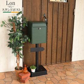 ポスト スタンド 置き型 郵便ポスト 郵便受け スタンドポスト おしゃれ 北欧 アンティーク グリーン Lon ヤマソロ 73-859