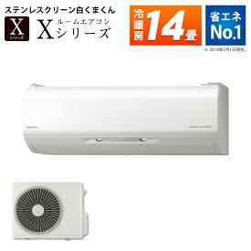 エアコン 日立 白くまくん 主に 14畳用 単相200V RAS-X40J2-W 凍結洗浄 Xシリーズ ファン自動お掃除 くらしカメラAI スターホワイト ステンレス・クリーン 冷房 暖房 除湿 室外機RAC-X40J2も セット
