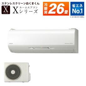 エアコン 主に26畳用 単相200V 日立 HITACHI 白くまくん RAS-X80J2 スターホワイト 凍結洗浄 スピード暖房 ファン自動お掃除 くらしカメラAI ステンレスクリーン 再熱除湿 結露対策 プレミアムXシリーズ RASX80J