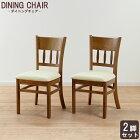 ダイニングチェア 2脚セット 完成品 木製 北欧 椅子 チェア おしゃれ 食卓 ライトブラウン クロシオ
