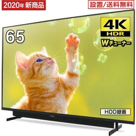 テレビ 65型 4K対応 液晶テレビ 4K 65インチ 設置無料 メーカー1000日保証 HDR対応 地デジ・BS・110度CSデジタル 外付けHDD録画機能 ダブルチューナー maxzen マクスゼン JU65SK04 【代引き不可】 大型テレビ