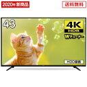 【1500円OFFクーポン配布中】テレビ 43型 43インチ 4K対応 液晶テレビ JU43SK03 メーカー1,000日保証 地上・BS・110度…