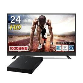 家電セット 新品 テレビ録画用HDDセット 2点セット テレビ 24型 HDD 500GB 24インチ 外付けハードディスク 一人暮らし 1人暮らし 家電 セット 設置 設置料金別途 maxzen