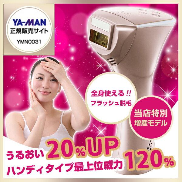 【送料無料】YA-MAN STA-184 レイボーテ III [脱毛器]
