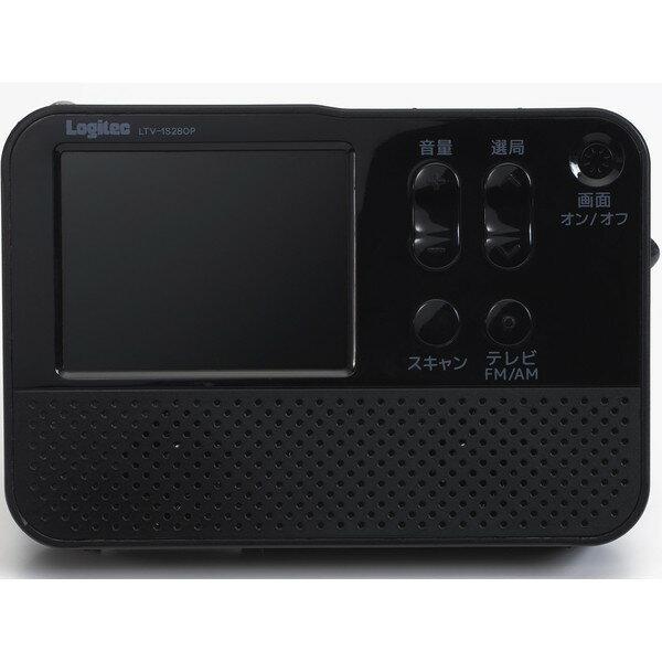 【送料無料】ロジテック LTV-1S280P ブラック [2.8インチ液晶携帯テレビラジオ(AM/FM/ワイドFM/ワンセグ)]