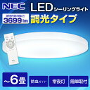 シーリング ライト LED 6畳 NEC HLDZA0669 リモコン付 調光 昼光色 連続・多段調光機能 おやすみタイマー 常夜灯 防虫…