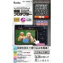 ケンコー KLP-PATZ90 [液晶プロテクター パナソニック LUMIX TZ90用]