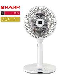 SHARP シャープ リビング扇風機 (DCモーター搭載/リモコン付き) ホワイト系 3Dターン 首振り 静音 節電 プラズマクラスター 部屋干し 生乾き臭 消臭 18cm 3枚羽根 PJ-L2DS-W PJL2DSW レビューCP500