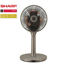 SHARP シャープ リビング扇風機 (DCモーター搭載/リモコン付き) ブラウン系 3Dターン 首振り 静音 節電 プラズマクラスター 部屋干し 生乾き臭 消臭 18cm 3枚羽根 PJ-L2DS-T PJL2DST レビューCP500