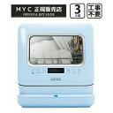 【正規販売店 2年保証】食器洗い乾燥機(食器点数16〜17点/3人用) 食洗機 食洗器 DUAL BLUE ライトブルー 工事不要 除…