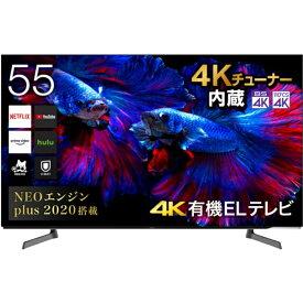 有機ELテレビ 55インチ 4Kテレビ ハイセンス Hisense 55V型 地上・BS・CSデジタル 4Kチューナー内蔵 55型 Netflix Youtube Amazonプライム 大迫力 映画 ライブ 臨場感 55X8F