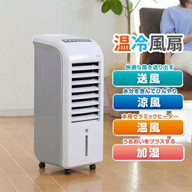 温冷風扇 冷温風扇 冷風機 小型 温風 セラミックヒーター 加湿機能付き マイナスイオン ゼンケン ZHC-1200 マイナスイオン機能搭載 ヒート&クール 送風 涼風 オールシーズン キャスター付き