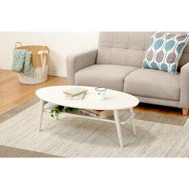 テーブル 折りたたみ 折れ脚テーブル 一人暮らし コンパクト 楕円型 ホワイトウォッシュ 萩原 MT-6927WS