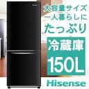 【送料無料】 Hisense ハイセンス HR-D15AB パールブラック [冷蔵庫 (150L・右開き)]メーカー1年保証付★ 小型 一人暮らし 冷凍 2ドア...