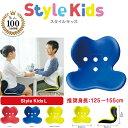 【送料無料】【正規品】スタイルキッズ Lサイズ ブルー MTG Style Kids L 子供 椅子 姿勢 座椅子 矯正 骨盤 クッショ…