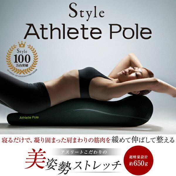 【送料無料】【正規品】スタイル アスリートポール MTG Style Athlete Pole ストレッチ 美姿勢 肩こり 首こり 背中 エクササイズ