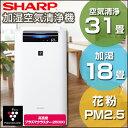【送料無料】シャープ 加湿空気清浄機 KI-GS70-W ホワイト系 (空気清浄31畳 加湿18畳) 加湿 高濃度プラズマクラスター…