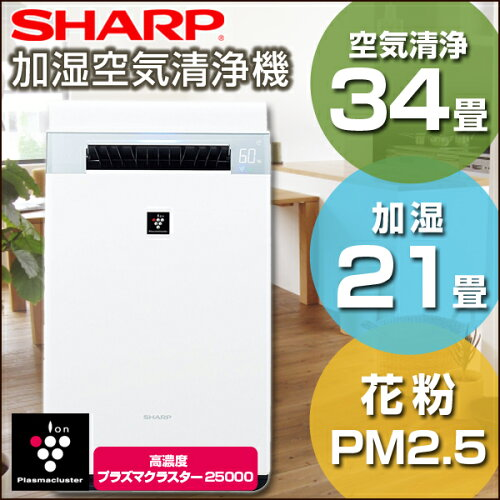 SHARPKI-GX75-Wホワイト系[加湿空気清浄機(空気清浄〜34畳/加湿〜21畳まで)]