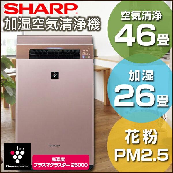 【送料無料】SHARP(シャープ) KI-GX100-N ゴールド系 [加湿空気清浄機 (空気清浄〜46畳/加湿〜26畳まで)]加湿/除電/高濃度プラズマクラスター25000/花粉/脱臭/ウイルス/ホコリ/パワフルショット/PM2.5対応/フィルター自動掃除
