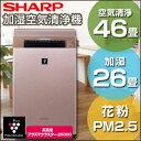 【送料無料】SHARP(シャープ) KI-GX100-N ゴールド系 [加湿空気清浄機 (空気清浄〜46畳/加湿〜26畳まで)]加湿/除電/高濃度プラズマクラス...