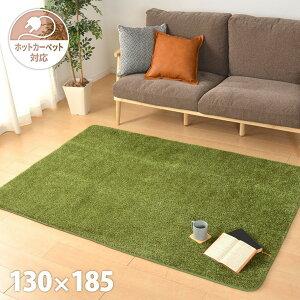 萩原 240622900 芝生の様なタッチ ふっくらラグ シーヴァ 約130×185cm メーカー直送