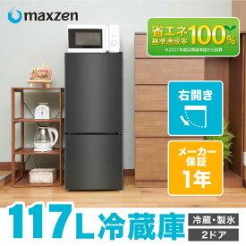 冷蔵庫 小型 2ドア 新生活 ひとり暮らし 一人暮らし 117L コンパクト 右開き オフィス 単身 おしゃれ 黒 ガンメタリック 1年保証 maxzen JR117ML01GM