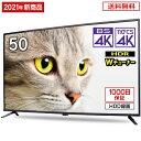 【1000円OFFクーポン配布中】テレビ 50型 4Kチューナー内蔵 液晶テレビ 4K 50インチ メーカー1,000日保証 ゲームモー…