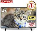 テレビ 32型 液晶テレビ スピーカー前面 メーカー1,000日保証 TV 32インチ 32V 地上・BS・110度CSデジタル 外付けHDD…