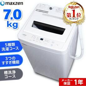 洗濯機 7kg 全自動洗濯機 一人暮らし コンパクト 引越し 単身赴任 新生活 縦型洗濯機 風乾燥 槽洗浄 凍結防止 小型洗濯機 残り湯洗濯可能 チャイルドロック JW70WP01WH maxzen マクスゼン レビューCP500m