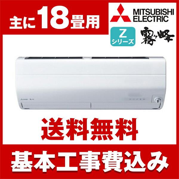 【送料無料】エアコン【工事費込セット】 三菱電機(MITSUBISHI) MSZ-ZW5618S-W ピュアホワイト 霧ヶ峰 Zシリーズ [エアコン(主に18畳用・単相200V)]